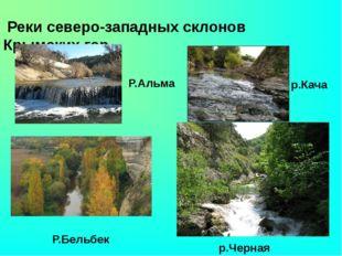 Реки северо-западных склонов Крымских гор Р.Альма р.Кача Р.Бельбек р.Черная