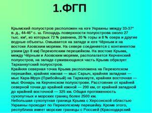 Крымский полуостров расположен на юге Украины между 33-37° в. д., 44-46° с.