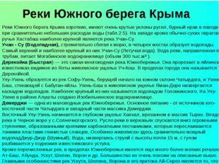 Реки Южного берега Крыма Реки Южного берега Крыма короткие, имеют очень крут