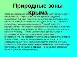 Природные зоны Крыма Степи распространены только в равнинной части полуостро