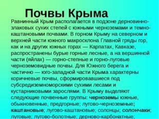 Почвы Крыма Равнинный Крым располагается в подзоне дерновинно-злаковых сухих