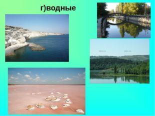 г)водные