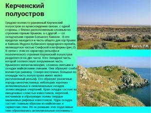 Керченский полуостров Грядово-волнисто-равнинный Керченский полуостров по пр