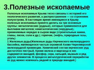 3.Полезные ископаемые Полезные ископаемые Крыма тесно связаны с историей его