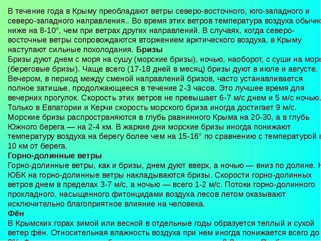 В течение года в Крыму преобладают ветры северо-восточного, юго-западного и...