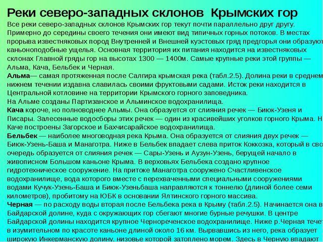Реки северо-западных склонов Крымских гор Все реки северо-западных склонов К...