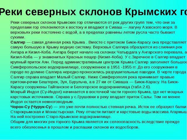 Реки северных склонов Крымских гор Реки северных склонов Крымских гор отлича...