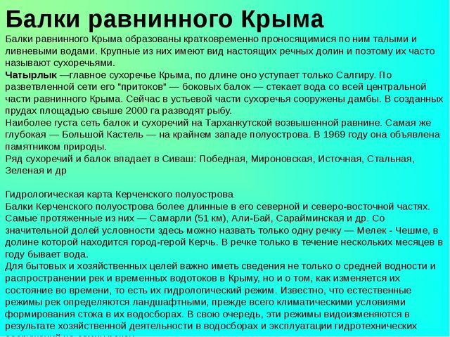 Балки равнинного Крыма Балки равнинного Крыма образованы кратковременно прон...