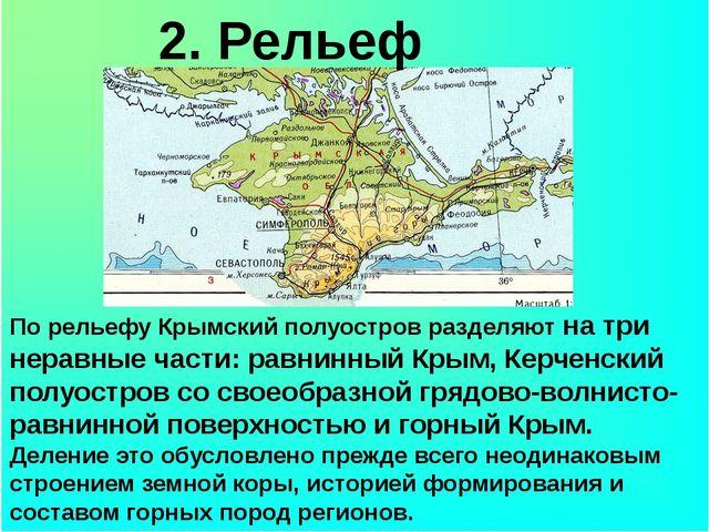 По рельефу Крымский полуостров разделяют на три неравные части: равнинный Кр...