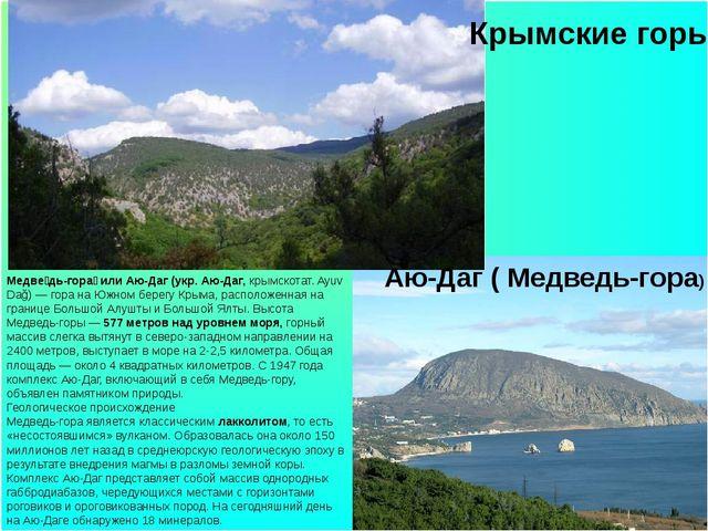 Крымские горы Аю-Даг ( Медведь-гора) Медве́дь-гора́ или Аю-Даг (укр. Аю-Даг,...