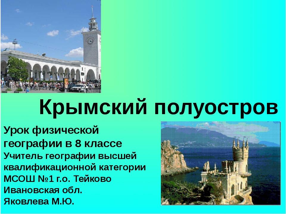 Крымский полуостров Урок физической географии в 8 классе Учитель географии в...