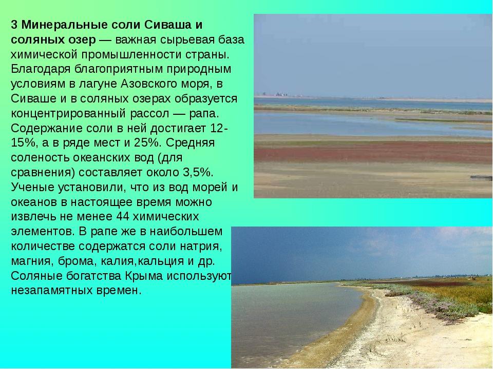 3 Минеральные соли Сиваша и соляных озер — важная сырьевая база химической п...