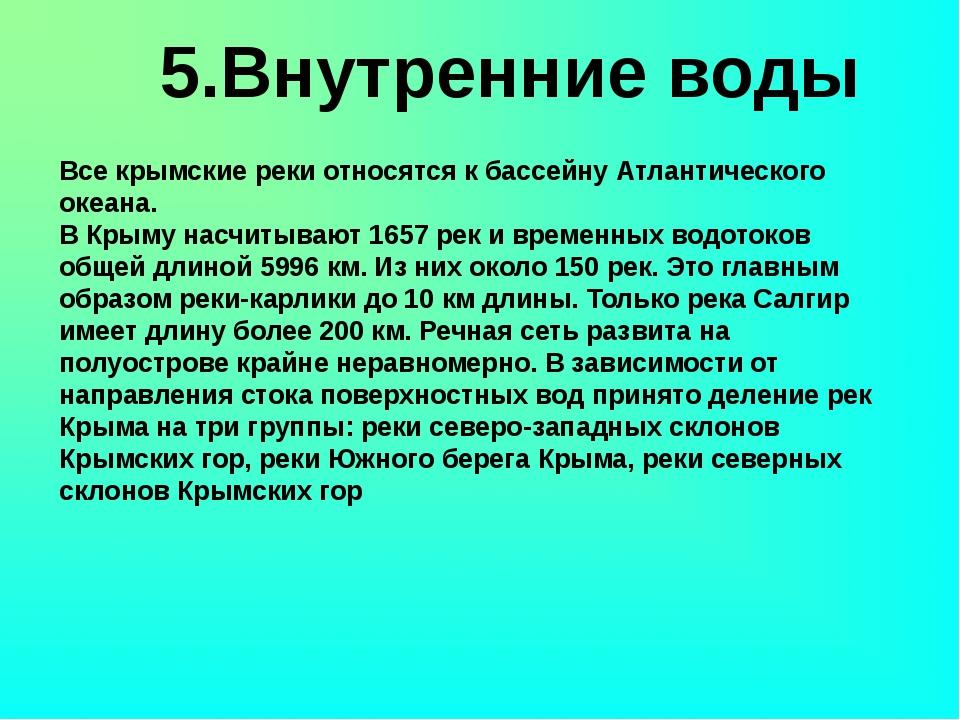 5.Внутренние воды Все крымские реки относятся к бассейну Атлантического океа...
