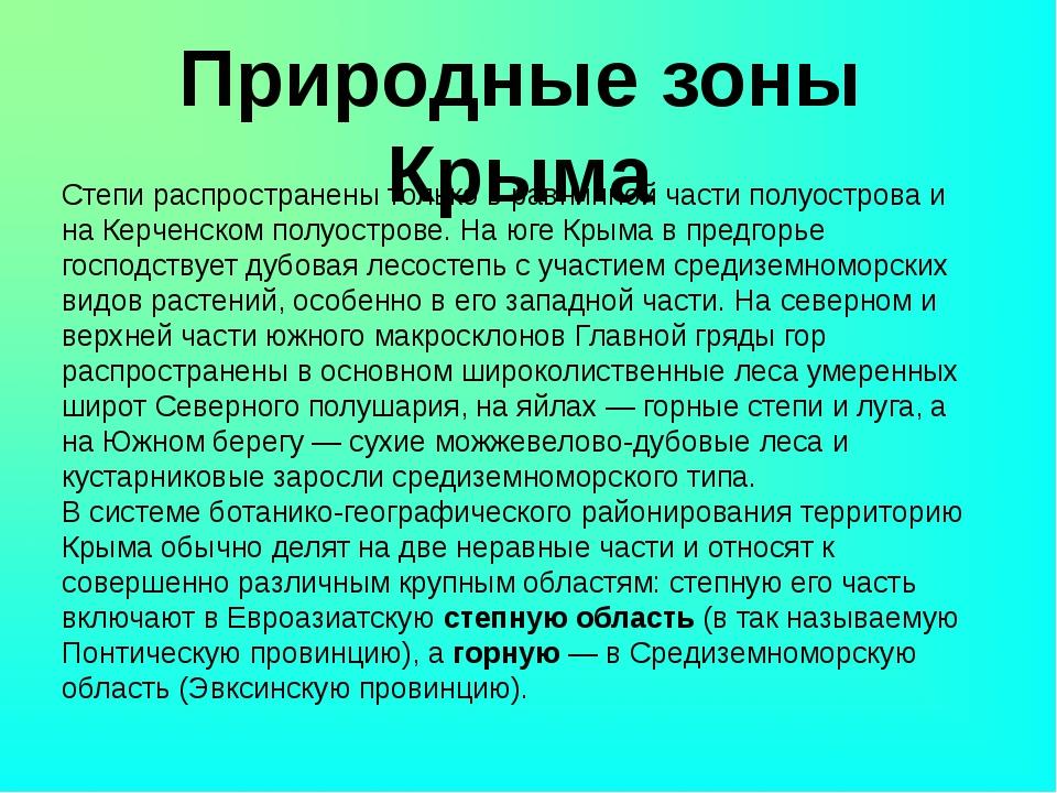 Природные зоны Крыма Степи распространены только в равнинной части полуостро...