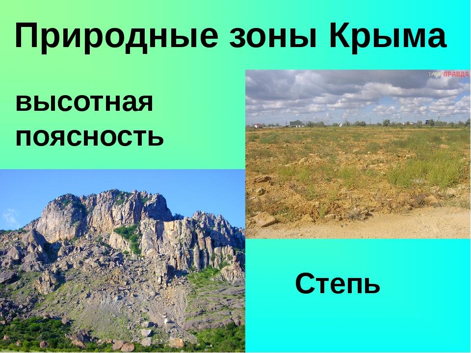 Природные зоны Крыма Cтепь высотная поясность