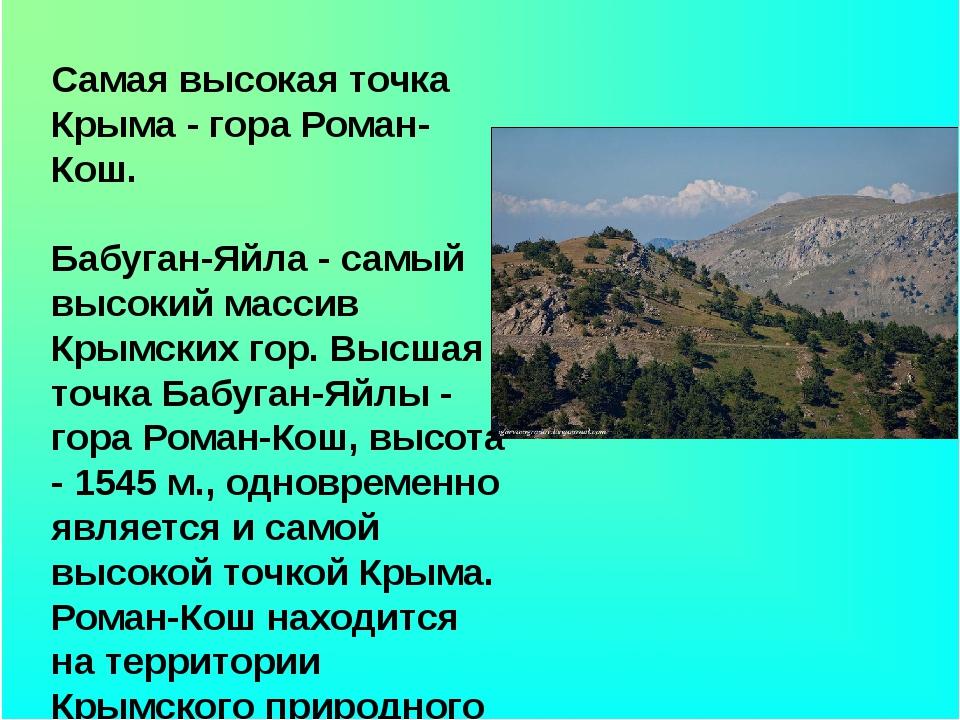 Самая высокая точка Крыма - гора Роман-Кош. Бабуган-Яйла - самый высокий мас...