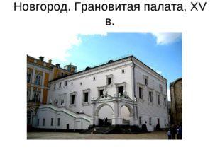 Новгород. Грановитая палата, XV в.