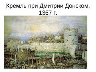 Кремль при Дмитрии Донском, 1367 г.