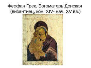 Феофан Грек. Богоматерь Донская (византиец, кон. XIV- нач. XV вв.)