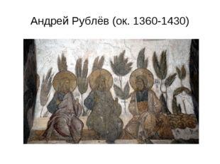Андрей Рублёв (ок. 1360-1430)