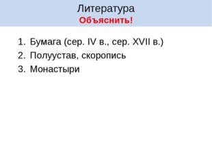 Литература Объяснить! Бумага (сер. IV в., сер. XVII в.) Полуустав, скоропись