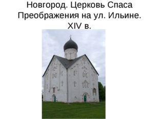 Новгород. Церковь Спаса Преображения на ул. Ильине. XIV в.