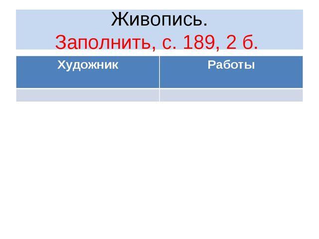 Живопись. Заполнить, с. 189, 2 б. ХудожникРаботы