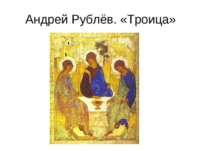 Андрей Рублёв. «Троица»