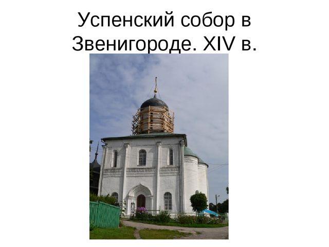 Успенский собор в Звенигороде. XIV в.