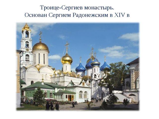 Троице-Сергиев монастырь. Основан Сергием Радонежским в XIV в
