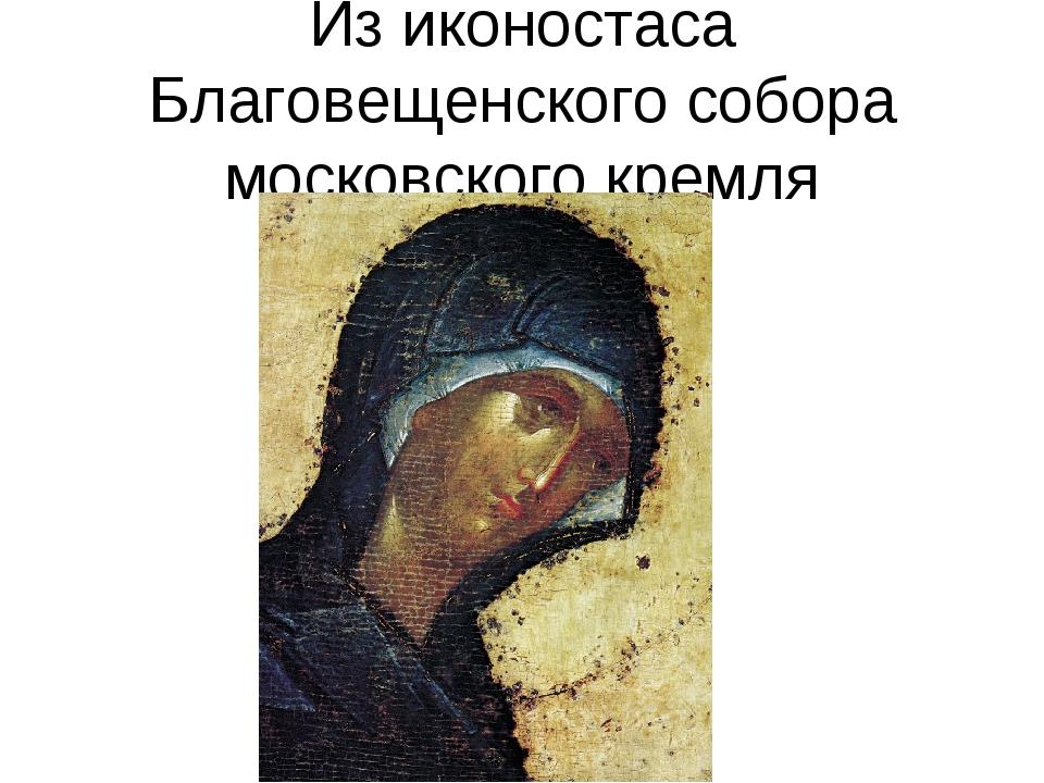 Из иконостаса Благовещенского собора московского кремля