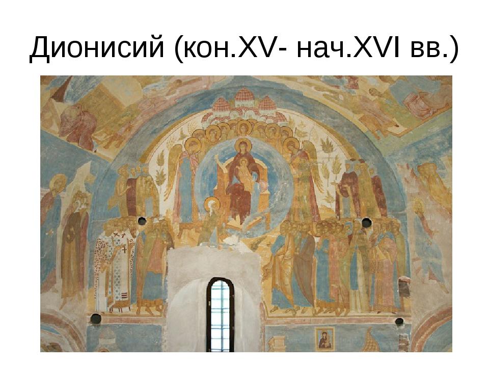Дионисий (кон.XV- нач.XVI вв.)