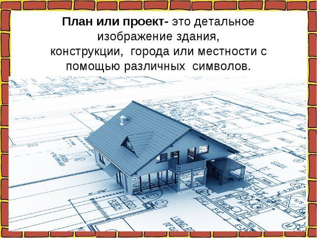 План или проект- это детальное изображение здания, конструкции, города или ме...