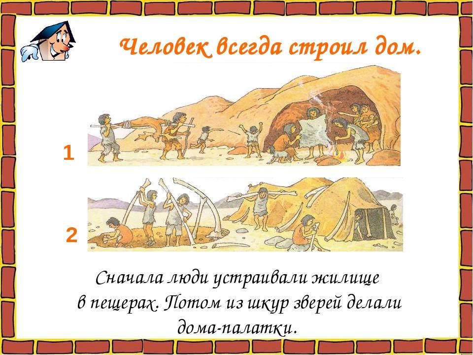 Человек всегда строил дом. Сначала люди устраивали жилище в пещерах. Потом и...