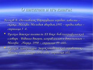 О писателе и его книгах Волков А. «Волшебник Изумрудного города»: повести – с