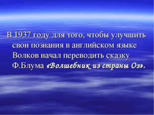 В 1937 году для того, чтобы улучшить свои познания в английском языке Волков