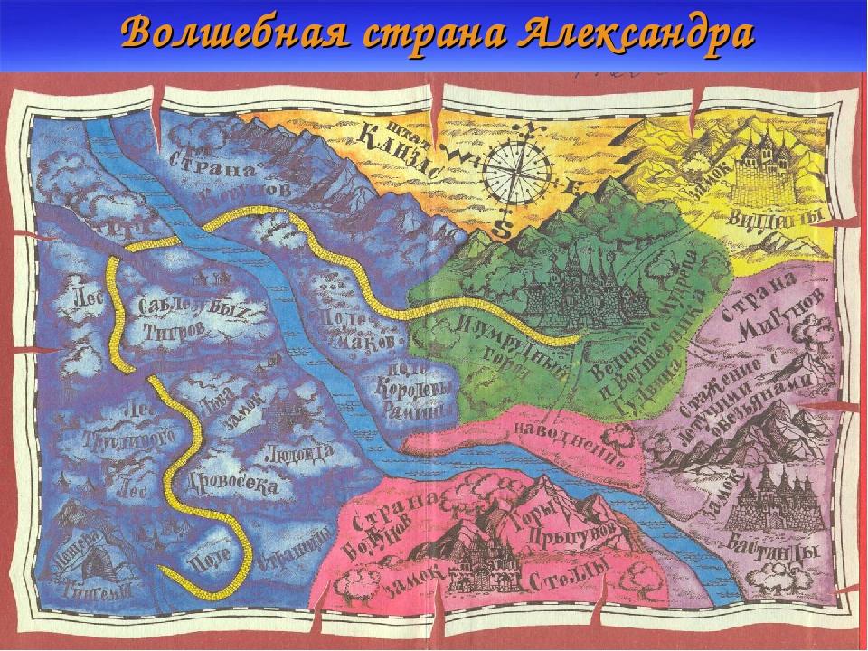 Волшебная страна Александра Волкова