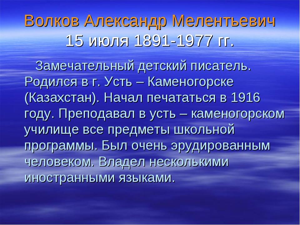 Волков Александр Мелентьевич 15 июля 1891-1977 гг. Замечательный детский писа...