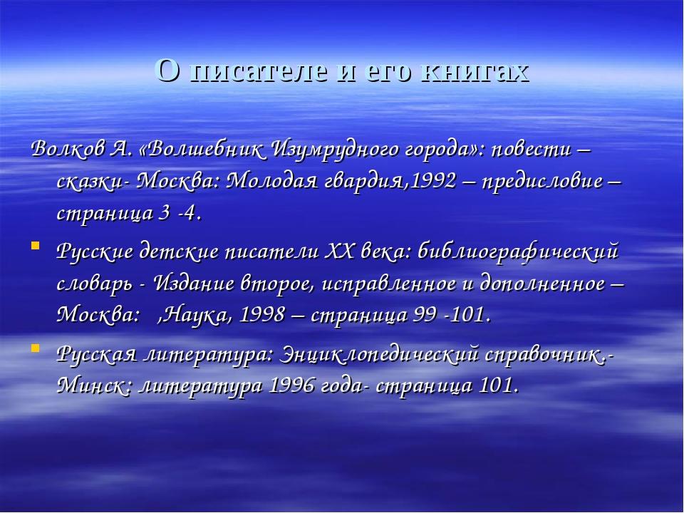 О писателе и его книгах Волков А. «Волшебник Изумрудного города»: повести – с...