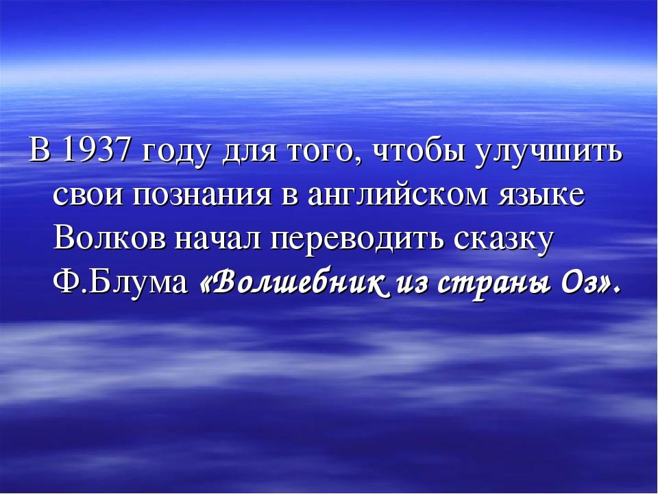 В 1937 году для того, чтобы улучшить свои познания в английском языке Волков...