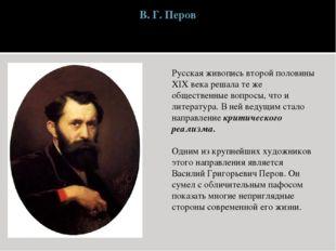 В. Г. Перов Русская живопись второй половины XIX века решала те же общественн