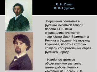 И. Е. Репин В. И. Суриков Вершиной реализма в русской живописи второй половин