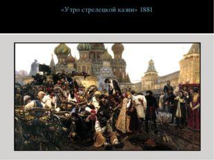«Утро стрелецкой казни» 1881