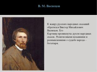 В. М. Васнецов К жанру русских народных сказаний обратился Виктор Михайлович
