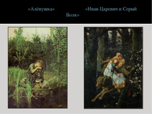 «Алёнушка» «Иван Царевич и Серый Волк»