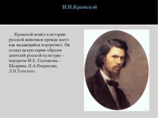 И.Н.Крамской Крамской вошёл в историю русской живописи прежде всего как выда