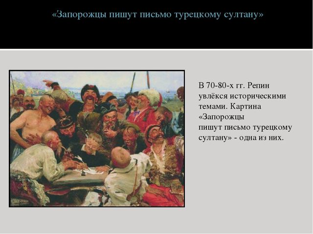 «Запорожцы пишут письмо турецкому султану» В 70-80-х гг. Репин увлёкся истор...