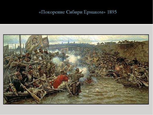 «Покорение Сибири Ермаком» 1895
