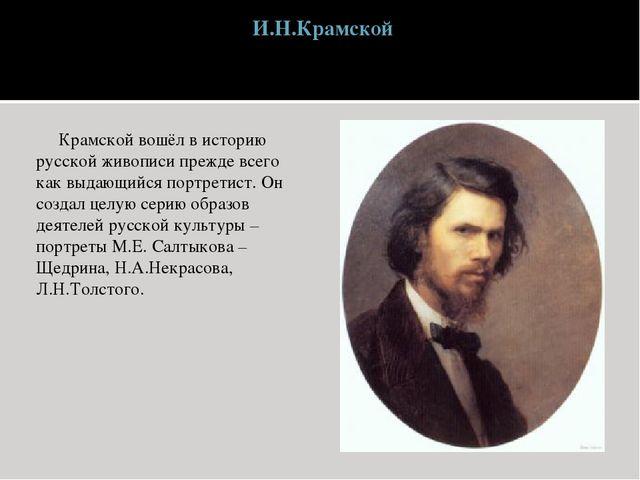 И.Н.Крамской Крамской вошёл в историю русской живописи прежде всего как выда...