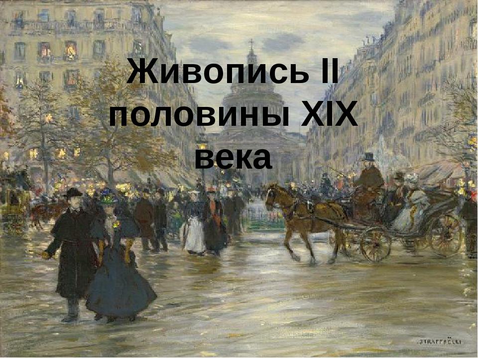 Живопись II половины XIX века
